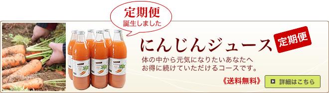 にんじんジュース定期便