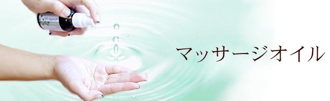 ボディケア・スキンケア/オーガニック・マッサージオイル