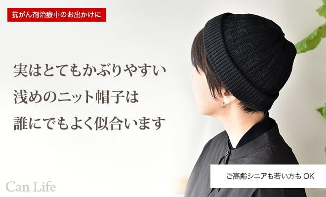 実はとてもかぶりやすい浅めのニット帽子は誰にでもよく似合います。ご高齢シニアも若い方もOK