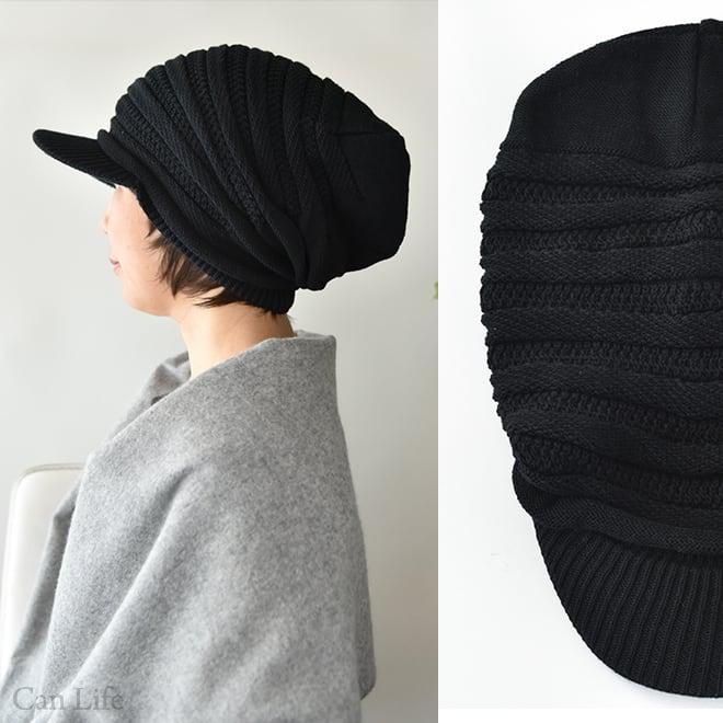 抗がん剤治療中のお出かけ帽子、冬用帽子/たっぷり大きいつば付きキャスケット帽子(男女兼用)(ブラック)