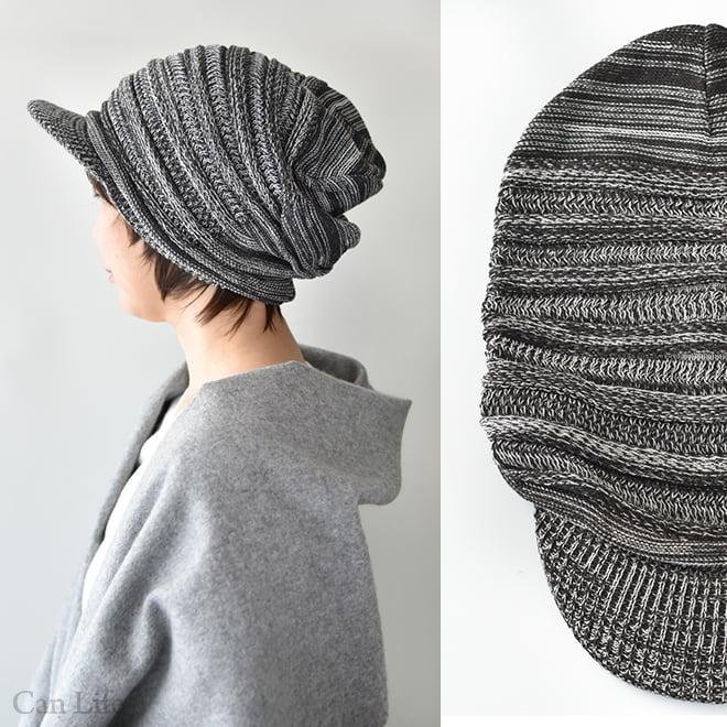 抗がん剤治療中のお出かけ帽子、冬用帽子/たっぷり大きいつば付きキャスケット帽子(男女兼用)(ミックスグレー)