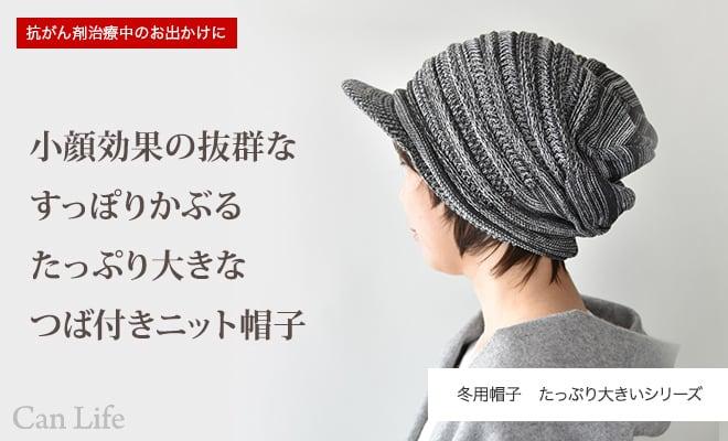 抗がん剤治療中のお出かけ帽子、冬用帽子/小顔効果の抜群なすっぽりかぶる、たっぷり大きなつば付きキャスケット帽子(男女兼用)