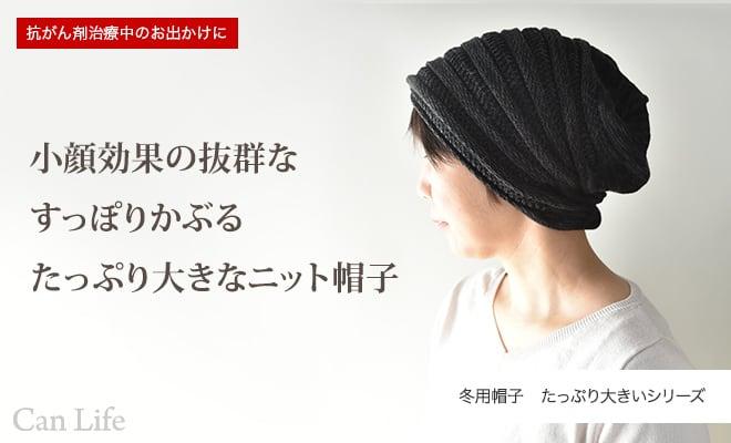 抗がん剤治療中のお出かけ帽子、冬用帽子/たっぷり大きいニット帽子(男女兼用)