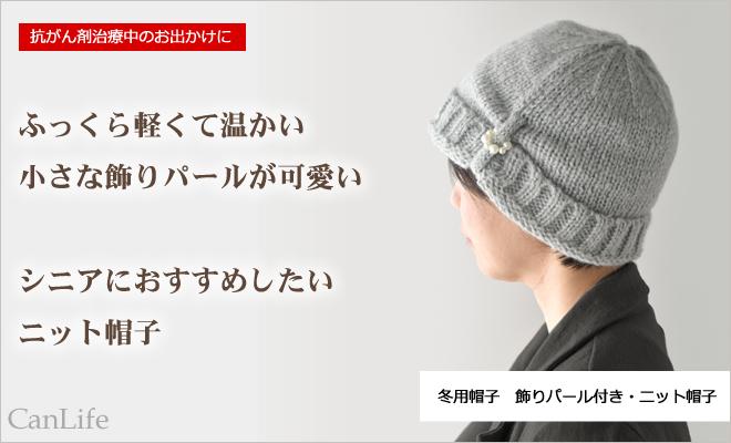 抗がん剤治療中のお出かけ帽子 冬用帽子 飾りパール付き・ニット帽子