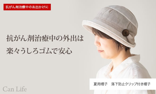 抗がん剤治療中のお出かけ帽子 夏用帽子 UVケア/楽々うしろゴム・落下防止クリップ付き帽子