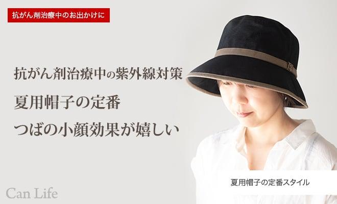 抗がん剤治療中のお出かけ帽子 夏用帽子 UVケア/シンプルライン・クロッシェ帽子