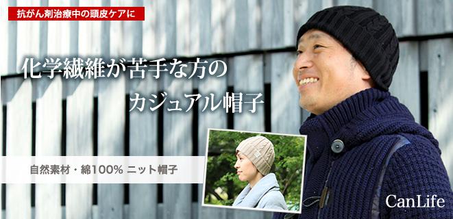 抗がん剤頭皮ケア帽子/綿100%ニット帽子