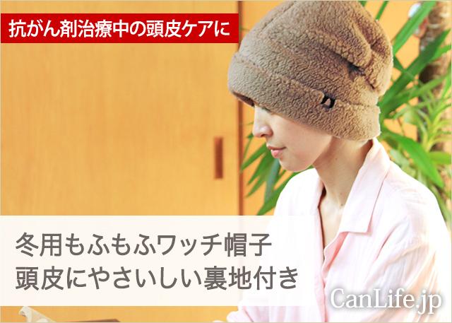 冬用抗がん剤帽子/冬用もふもふ帽子
