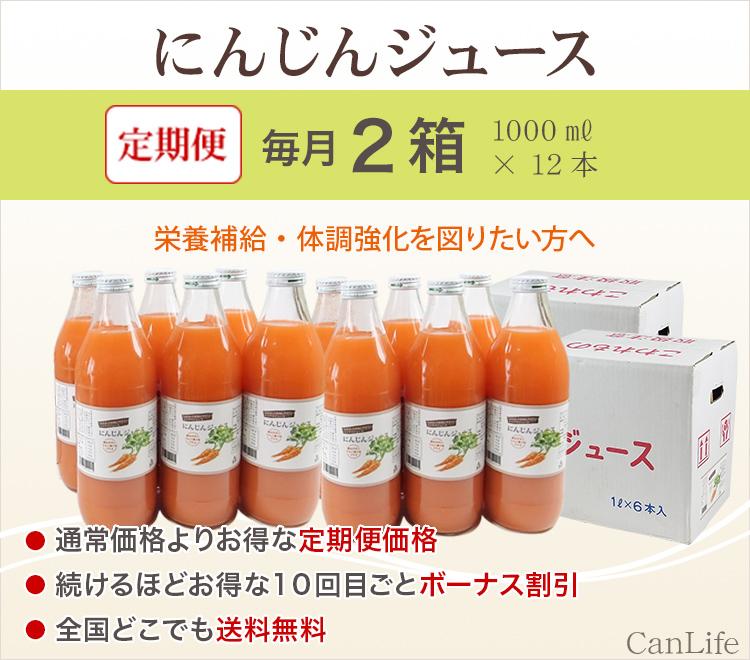 にんじんジュース定期便1000ml