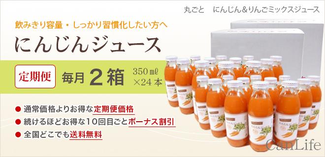 にんじんジュース定期便350ml
