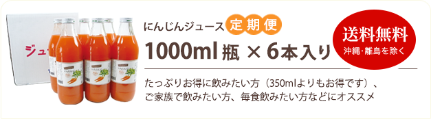 にんじんジュース定期便 1000ml瓶 × 6本入り