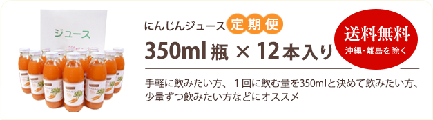 にんじんジュース定期便 350ml瓶 × 12本入り
