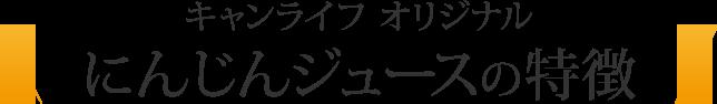 キャンライフオリジナルにんじんジュースの特徴
