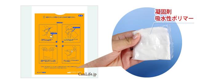 凝固剤吸水性ポリマー