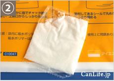 30秒~1分ほどで、袋の中の凝固剤(吸水ポリマー)が嘔吐物を固めます。