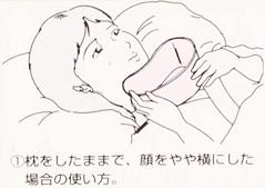 グリーンベースンの使い方:枕をしたままで顔を横にした場合