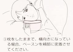 グリーンベースンの使い方:枕をしたままで横向きになっている場合