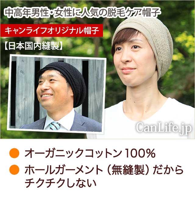 抗がん剤治療中の帽子、ロール・ワッチ ゆるり帽子