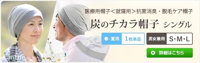 医療用帽子<就寝用>消臭抗菌・脱毛ケア帽子【炭のチカラ帽子】シングル単品