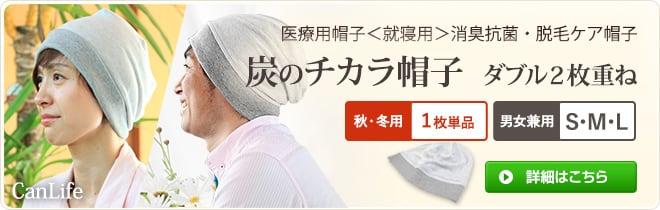 医療用帽子<就寝用>消臭抗菌・脱毛ケア帽子【炭のチカラ帽子】ダブル2枚仕立て単品