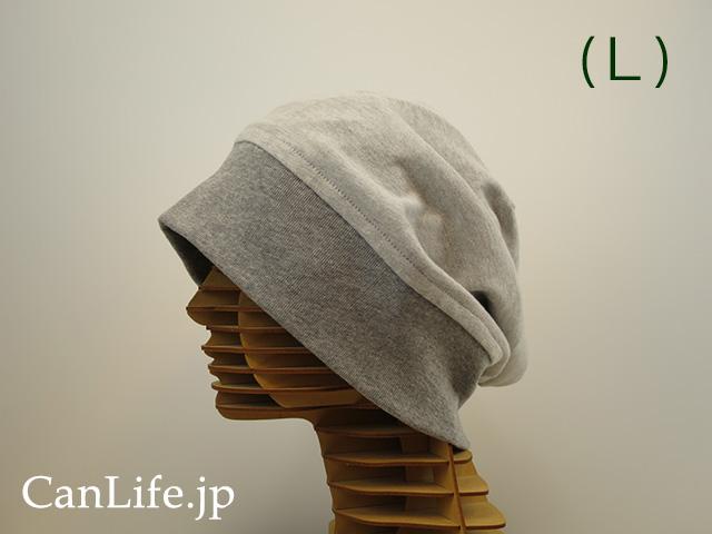 【医療用帽子<就寝用>消臭抗菌・脱毛ケア帽子【炭のチカラ帽子】Lサイズ/グレー リブを伸ばした状態