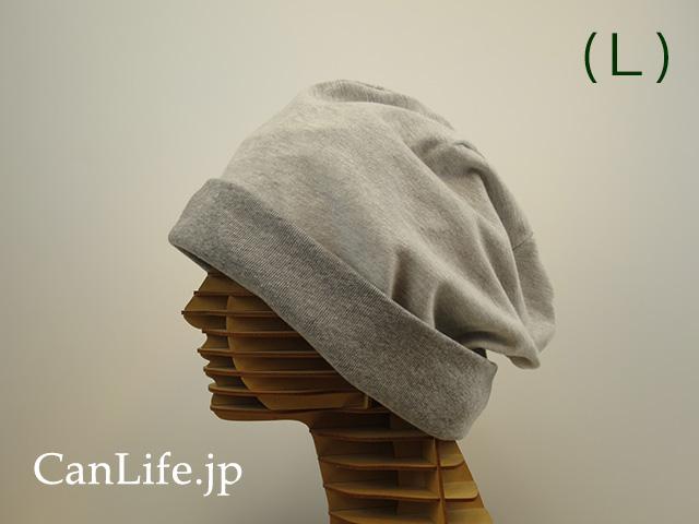 【医療用帽子<就寝用>消臭抗菌・脱毛ケア帽子【炭のチカラ帽子】Lサイズ/グレー リブを折り曲げた状態