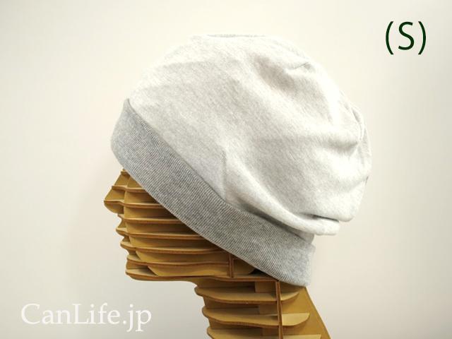 【医療用帽子<就寝用>消臭抗菌・脱毛ケア帽子【炭のチカラ帽子】Sサイズ/グレー リブを折り曲げた状態