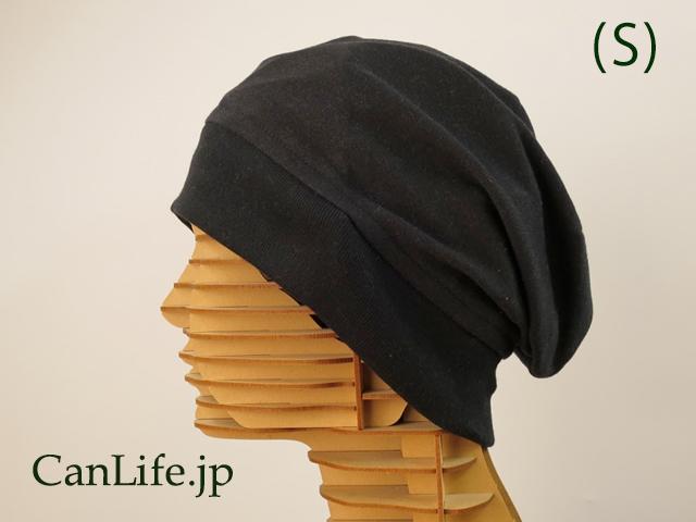 【医療用帽子<就寝用>消臭抗菌・脱毛ケア帽子【炭のチカラ帽子】Sサイズ/ブラック リブを伸ばした状態