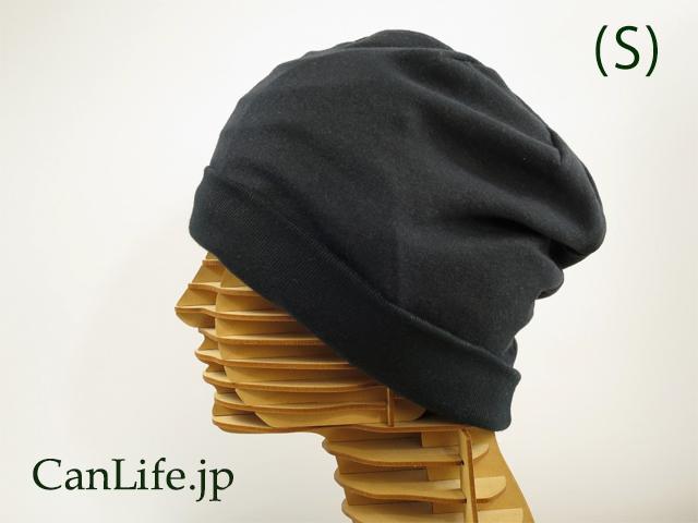 【医療用帽子<就寝用>消臭抗菌・脱毛ケア帽子【炭のチカラ帽子】Sサイズ/ブラック リブを折り曲げた状態