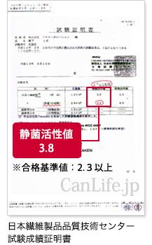 日本繊維製品品質技術センター試験成績証明書