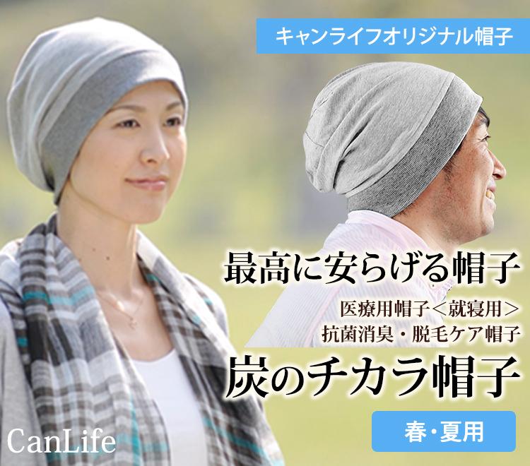 医療用帽子<就寝用>消臭抗菌・脱毛ケア帽子【炭のチカラ帽子シングル】