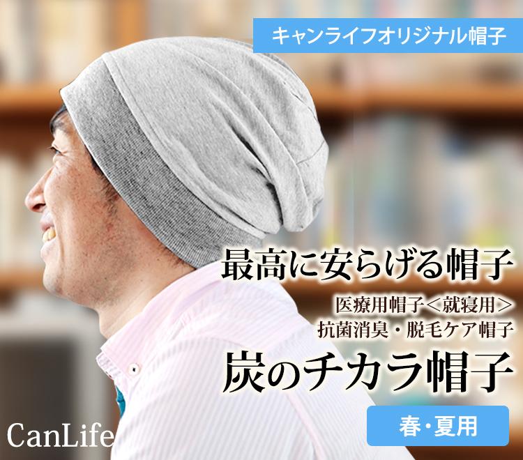 医療用帽子<就寝用>消臭抗菌・脱毛ケア帽子【炭のチカラ帽子シングル】Lサイズ