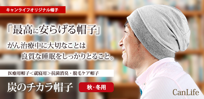 医療用帽子<就寝用>消臭抗菌・脱毛ケア帽子【炭のチカラ帽子ダブル】Lサイズ