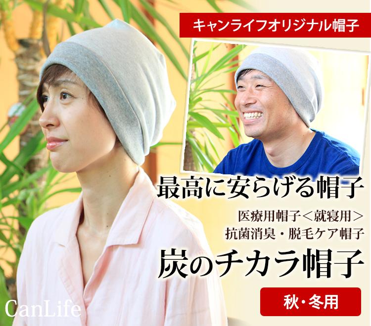 医療用帽子<就寝用>消臭抗菌・脱毛ケア帽子【炭のチカラ帽子ダブル】Mサイズ