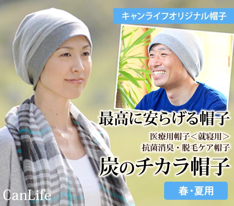 医療用帽子<就寝用>消臭抗菌・脱毛ケア帽子【炭のチカラ帽子シングル】Mサイズ