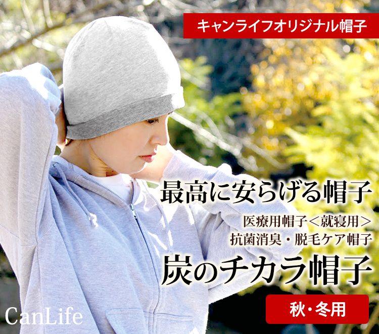 医療用帽子<就寝用>消臭抗菌・脱毛ケア帽子【炭のチカラ帽子ダブル】Sサイズ