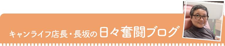キャンライフ店長・長坂の日々奮闘ブログ
