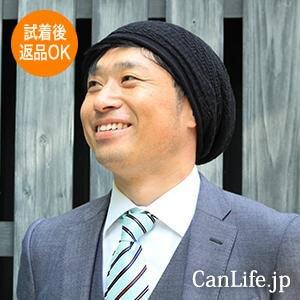 抗がん剤脱毛ケア帽子/オーガニックコットン100%・ロールワッチゆるり帽子(男女兼用)