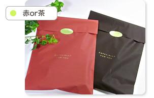 赤と茶色の袋写真