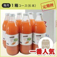 にんじんジュース定期便 毎月1箱コース